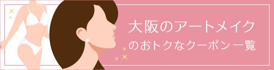 Osakaartmake_pc