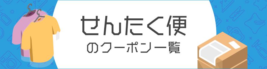 Sentakubin_pc