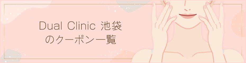 Pc-dualclinic_ikebukuro