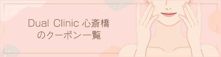 Pc-dualclinic_sinsaibashi