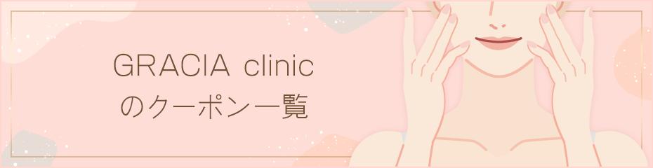 Pc-graciaclinic