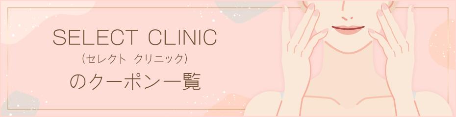 Pc-selectclinic
