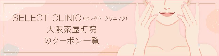 Pc-selectclinic_osakachayamachi