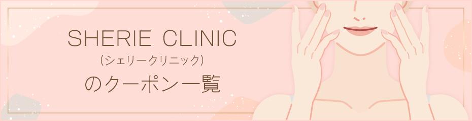 Pc-sherieclinic