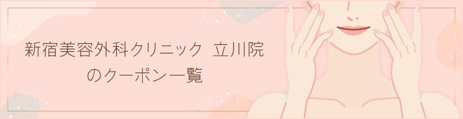 Pc-shinjukubeauty_tachikawa