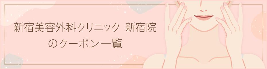 Pc-shinjukubiyogeka_shinjuku