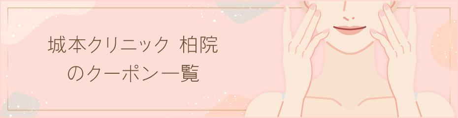 Pc-shiromotoclinic_kashiwa