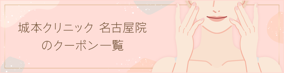 Pc-shiromotoclinic_nagoya
