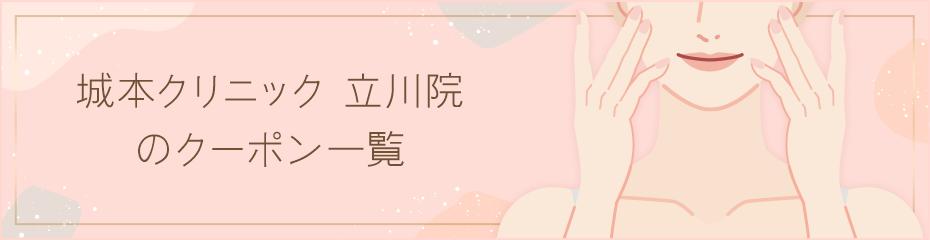 Pc-shiromotoclinic_tachikawa