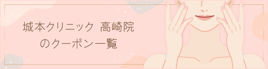 Pc-shiromotoclinic_takasaki