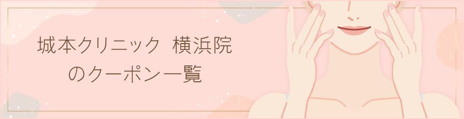 Pc-shiromotoclinic_yokohama