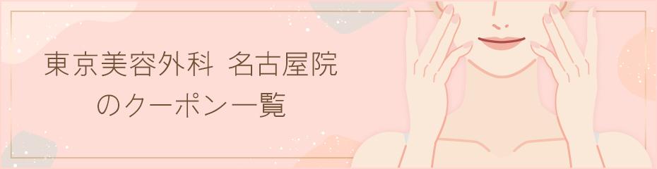 Pc-tokyobeauty_nagoya
