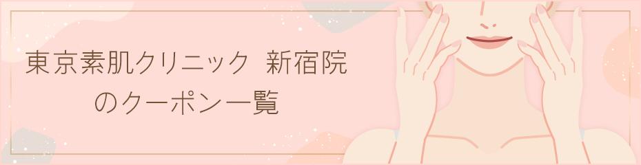 Pc-tokyosuhadaclinic_shinjuku