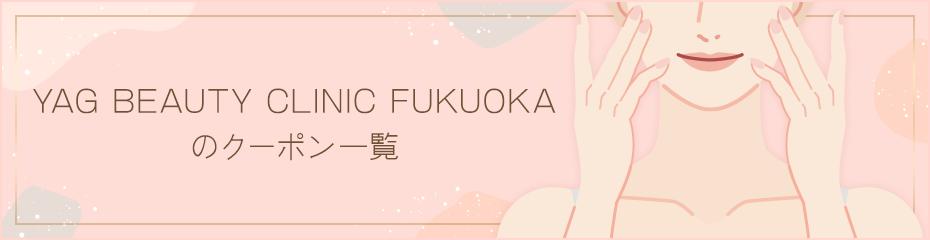 Pc-yagbeautyclinic_fukuoka