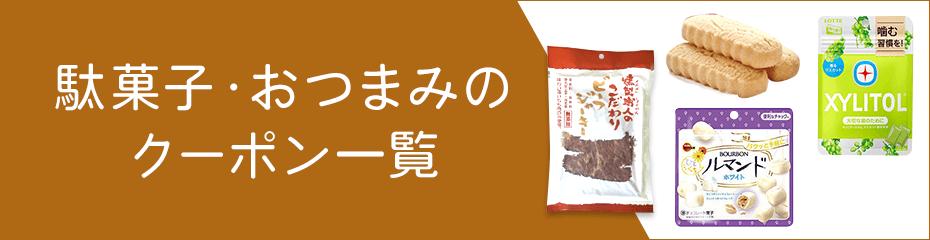 Dagashi-otsumami_pc