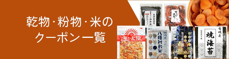 Kanbutsu-konamono_pc