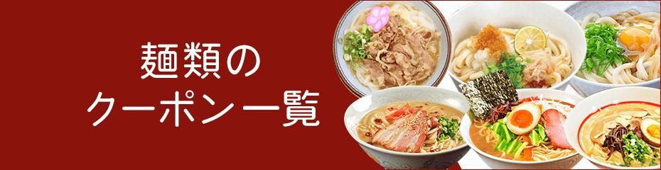 Noodles_pc