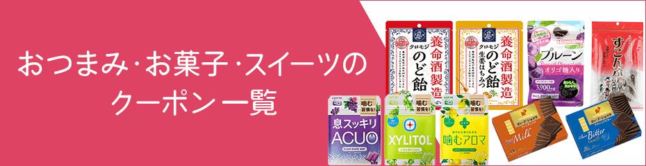 Otsumami-sweets_pc