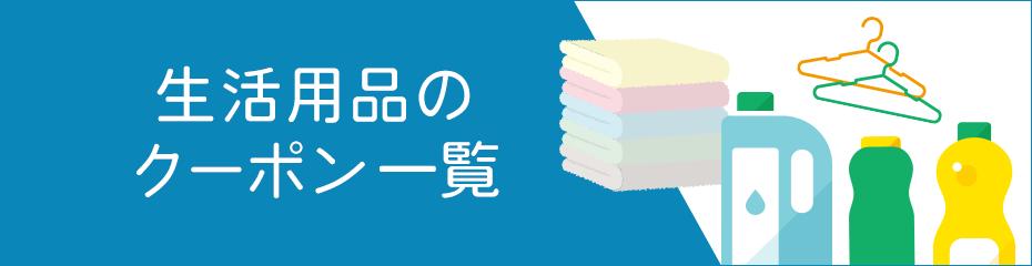 Seikatsuyouhin_pc
