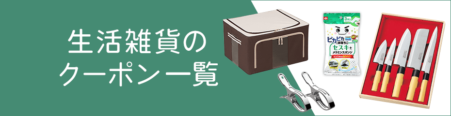 Seikatsuzakka_pc