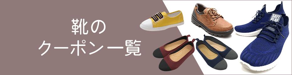 Shoes_pc