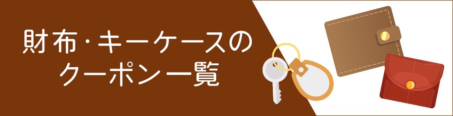 Wallet-keycase_pc